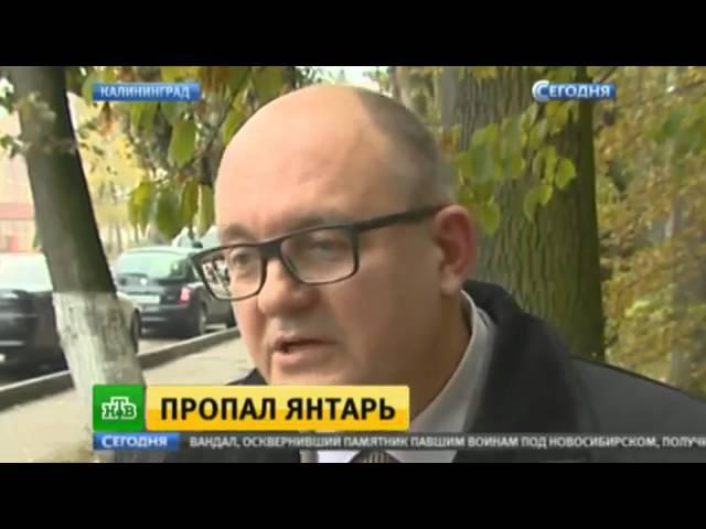 Украли янтарь в Калининградской области на 7 миллиардов рублей или 96 миллионов евро.