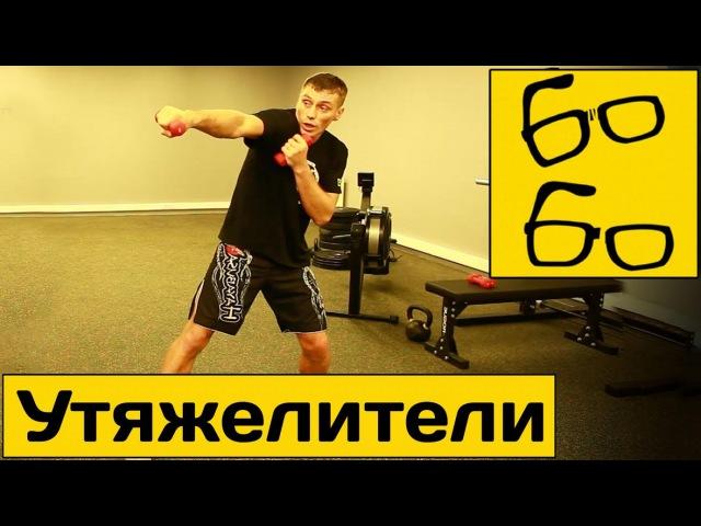 Тренировка бойцов с утяжелителями — упражнения для физподготовки ударников от Руслана Акумова