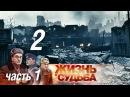 Жизнь и судьба. Фильм 2. Часть 1 2012