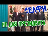 Best Epic Funny Videos of October 2015 #3 - Селфи не для президента