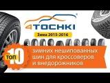 Топ 10 лучших зимних нешипованных шин для кроссоверов и внедорожников. Сезон Зима 2015-2016
