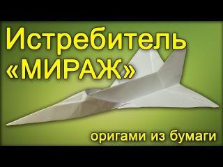 Истребитель Мираж оригами - Истребитель из бумаги