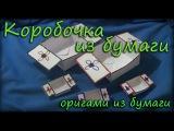 Оригами коробочка - Как сделать коробочку из бумаги
