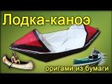 Оригами лодка-каноэ. Лодка-каноэ из бумаги