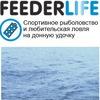 FEEDERLIFE | Рыбалка | Рыболовство