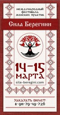 СПБ: Фестиваль женских практик СИЛА БЕРЕГИНИ