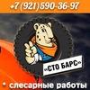 "Автосервис ""БАРС"" | Гатчина"
