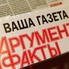 Аргументы и Факты - Башкортостан