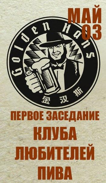 Афиша Улан-Удэ 3 мая. Заседание клуба любителей пива