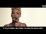 Pink ft. Nate Ruess - Just Give Me A Reason (рус.саб)