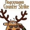 Подслушано Counter-Strike Dota2