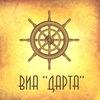 ВИА «Дарта» | Кавер-бэнд | Екатеринбург