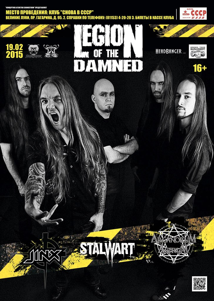 Афиша Великие Луки 19.02 - Legion of the Damned + support, В. Луки