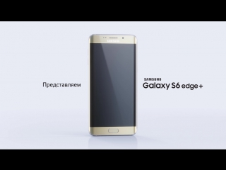 Представляем Samsung Galaxy S6 edge+