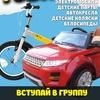 Детские электромобили | Велосипеды | Парты.