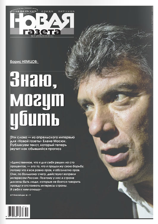 Выпуск печатной версии «Новой газеты» может быть приостановлен