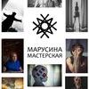 Наталья Маруся Токарева. МАРУСИНА МАСТЕРСКАЯ