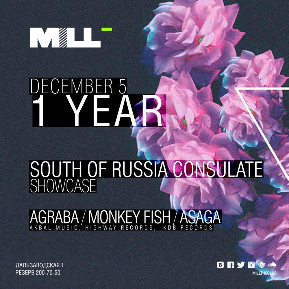 Афиша Владивосток 5.12.14 / MiLL ONE YEAR CELEBRATION