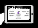 Личный кабинет Tele2. Как пополнить счёт не выходя из дома