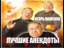 Игорь Маменко. Лучшие анекдоты. Концерт.