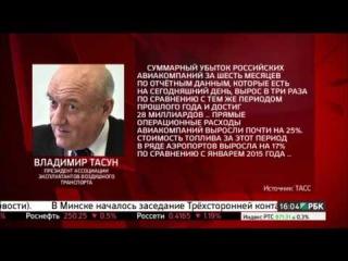 В.Тасун: Убытки российских авиакомпаний составили 28 млрд рублей