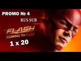The Flash (Флэш) - 1 сезон 20 серия RUS SUB (Промо 4)