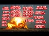 ДНР хочет мира а Киев войны,мира не будет!!! 20 07 2015