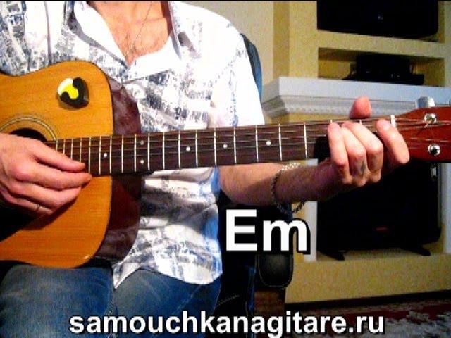 Нэнси Дым сигарет с ментолом Тональность Еm Как играть на гитаре песню