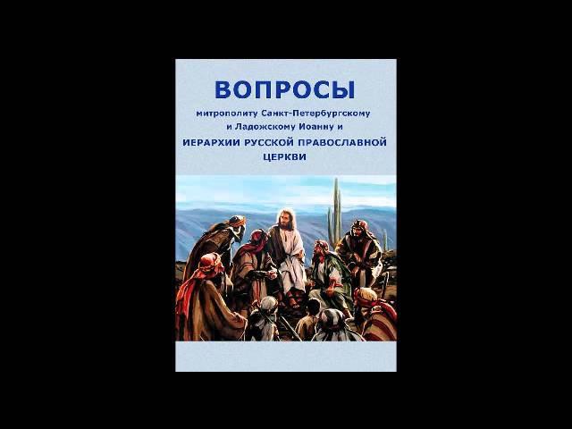 ВП СССР Вопросы митрополиту аудиокнига целиком