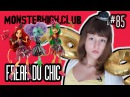 новые куклы Freak du Chic 2015 (Монстр Хай)