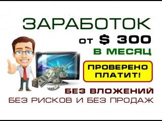 предприниматель планирует американсские сайты где платят за просмотр рекламы проверено телефоны, часы