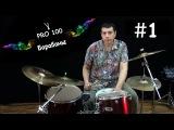 Pro100 Барабаны. Обучение игре на ударных. Урок #1.