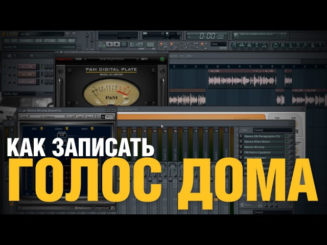 Запись голоса. Как записать вокал в FL Studio | Создание битов от Harv3y Beats