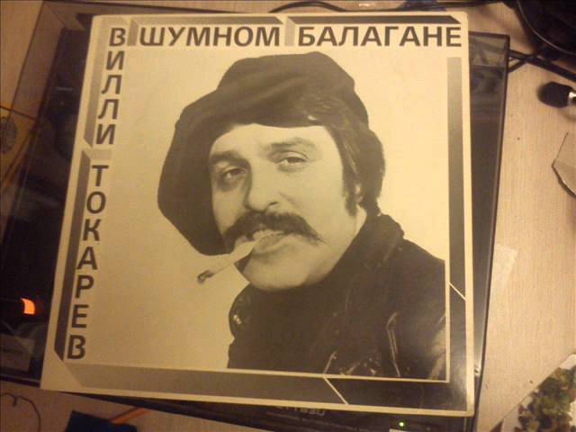 Вилли Токарев В шумном балагане Полный Альбом Willi Tokarev V Shumnom Balagane Full Album