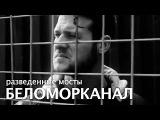 ПРЕМЬЕРА КЛИПА! БЕЛОМОРКАНАЛ - Разведенные мосты 1080p HD
