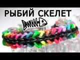 Браслет РЫБИЙ СКЕЛЕТ ►╪╪╪╪► из резинок на станке ►╪╪╪╪► Как плести из резинок Rainbow loom