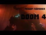OmgRocket | Недоразбор | Doom 4 (E3 Gameplay)