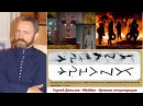 Сергей ДАНИЛОВ - Реализация идей дедушки Еноха (англосаксы, Тора и Хазария) Истоки Майдaна