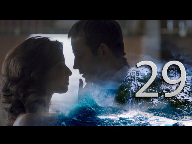 Сериал Корабль 29 серия 3 серия 2 сезон русский сериал 2015 HD