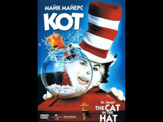 КоТ в ШлЯпЕ/The cat in The hat 2003 HD