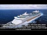 ТОП 10   Самые большие круизные корабли мира