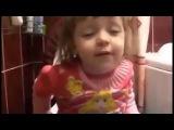 Песня Уходи Евгении Отрадной в исполнении маленькой девочки, сидящей на унитазе