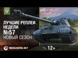 Лучшие Реплеи Недели с Кириллом Орешкиным #57 [World of Tanks]
