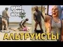 GTA 5 - Альтруисты Насилуют Женщин и Едят Детей (GTA 5 Altruist Cult)