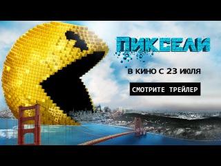 Пиксели (2015) - ТРЕЙЛЕР НА РУССКОМ
