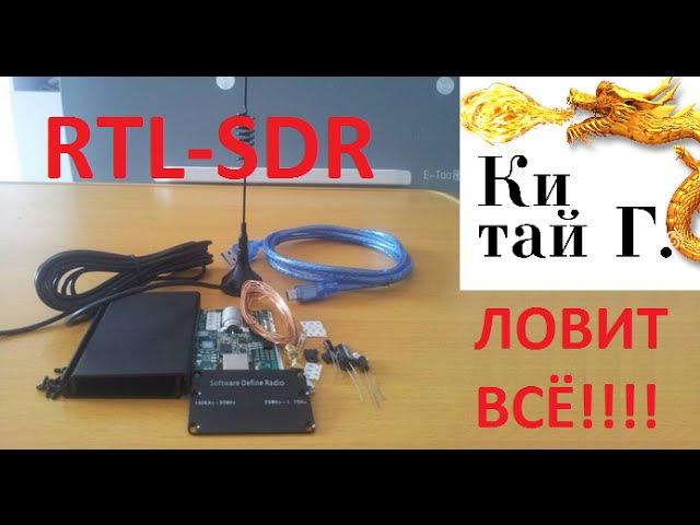 ПРИЕМНИК КОТОРЫЙ ЛОВИТ ВСЁ 100 KHZ to 1.7 GHz СУПЕР
