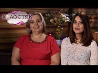 Семья Рамины о встрече, Сергее и собаках - Холостяк - Сезон 5 - Выпуск 10