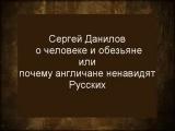 часть2-я из 2-х_О человеке и обезьяне или почему англичане ненавидят Русских