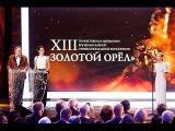 Премия Золотой Орел за 2014 год 23.01.2015.Полная версия. Часть 1