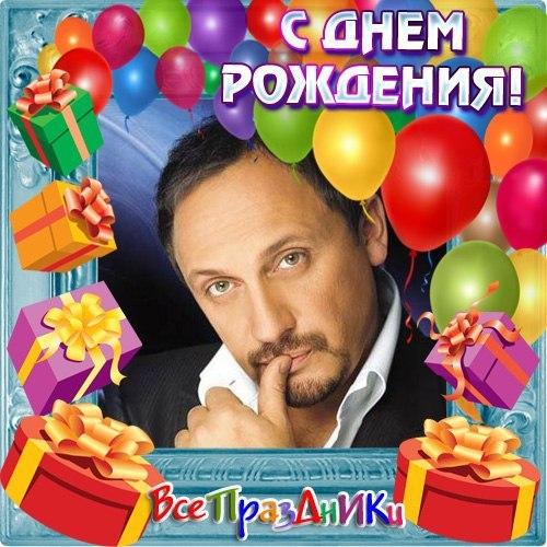 Поздравления звёзд с днём рождения